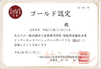 評価・認定 – iBut